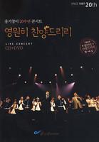 옹기장이 20주년 LIVE - 영원히 찬양드리리 (CD DVD)