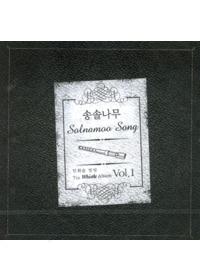 송솔나무2집(CD) - 틴휘슬 앨범 vol.1.1