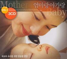 엄마랑 아기랑 VOL.1 (3CD) - 태교와 육아를 위한 맞춤형 찬양