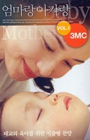 엄마랑 아기랑 VOL.1 (3TAPE) - 태교와 육아를 위한 맞춤형 찬양