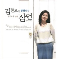 김현주의 성경낭독 - 향기로운 말씀 잠언 (2CD)