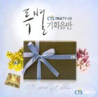 CTS 기독교 TV 선정한 특별 기획 음반 (4CD)