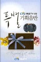 CTS 기독교 TV 선정한 특별 기획 음반 (4TAPE)