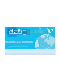 연간 모세 가로봉투 선교헌금 - 8403(1속50매)