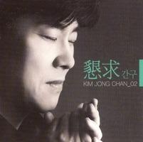 김종찬 2집 - 懇求 간구 (CD)