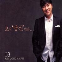 김종찬 3집 - 오직당신만을 (CD)
