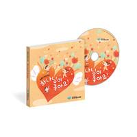[학령전 유아유치부] 2018 파이디온 여름성경학교 - 온마음을 하나님께 (CD)