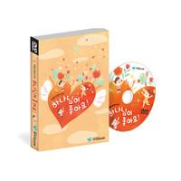 [학령전 유아유치부] 2018 파이디온 여름성경학교 - 온마음을 하나님께 (DVD)