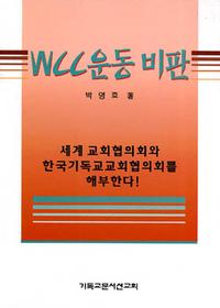 WCC 운동 비판 - 세계교회협의 회와 한국 기독교교회협의 회를 해부한다