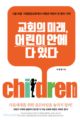 교회의 미래, 어린이 안에 다 있다