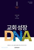 교회 성장 DNA