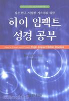하이 임팩트 성경공부 : 깊은 연구 탁월한 가르침을 위한