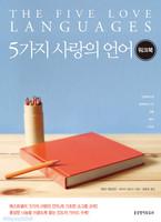 5가지 사랑의 언어 - 워크북