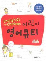 어린이 영어 큐티