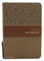 굿데이 컬러성경 중 합본(색인/친환경PU소재/지퍼/투톤브라운)