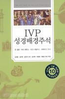 [개역개정판] IVP 성경배경주석:신구약합본