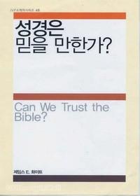 성경은 믿을 만한가? - IVP 소책자 시리즈 48