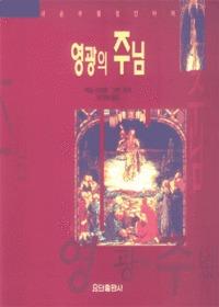 쉬운 부활절 칸타타 - 영광의 주님 (악보)