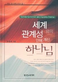 세계와의 관계성 안에 계신 하나님 - 마펫 종교개혁 시리즈2