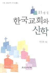 21세기 한국교회와 신학 - 마펫 종교개혁 시리즈 4