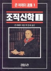 조직신학 1 - 존 머레이 선집 1