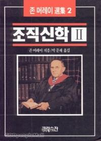 조직신학 2 - 존 머레이 선집 2