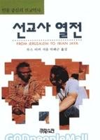 선교사 열전 : 인물 중심의 선교역사 (양장)