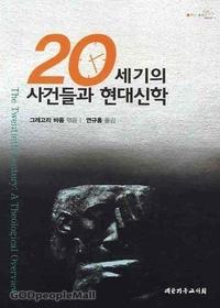20세기의 사건들과 현대신학