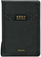 큰글씨 성경전서 새찬송가 대 합본 (색인/지퍼/천연우피/NKR73EBU/블랙)