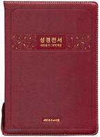 큰글씨 성경전서 새찬송가 대 합본 (색인/지퍼/천연우피/NKR73EBU/버건디)