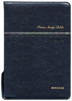 뉴프라임주석성경 중 합본(색인/지퍼/이태리신소재/블루블랙)