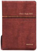 뉴프라임주석성경 중 합본(색인/지퍼/이태리신소재/브라운)