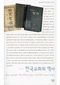 한국교회의 역사 - 살림지식총서041