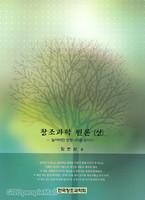 창조과학 원론 - 잃어버린 생명나무를 찾아서 (상) ★