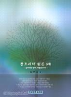 창조과학 원론 - 잃어버린 생명나무를 찾아서 (하) ★
