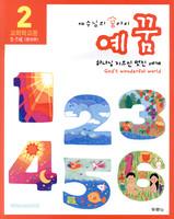 예꿈2 (5~7세) - 교회학교용