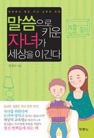 말씀으로 키운 자녀가 세상을 이긴다 - 성경에서 찾은 자녀 교육의 비밀