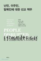 난민, 이주민, 탈북민에 대한 선교 책무