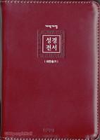 개역개정 아가페 성경전서 새찬송가 소 합본 (색인/천연우피/지퍼/자주/NKR62EAM)