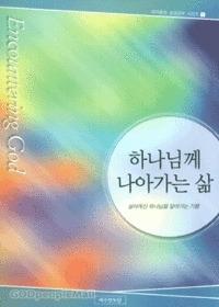 하나님께 나아가는 삶  - 예수전도단 제자훈련 성경공부 시리즈1