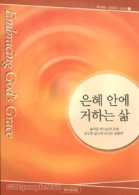은혜 안에 거하는 삶 - 예수전도단 제자훈련 성경공부 시리즈2