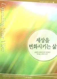 세상을 변화시키는 삶 - 예수전도단 제자훈련 성경공부 시리즈5