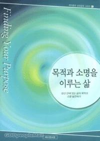 목적과 소명을 이루는 삶  - 예수전도단 제자훈련 성경공부 시리즈6