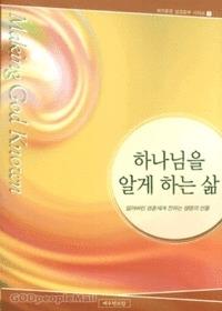 하나님을 알게 하는 삶 - 예수전도단 제자훈련 성경공부 시리즈7