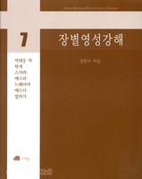 장별영성강해7-역대상,역대하,학개,스가랴 외