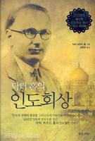 닥터홀의 인도회상 (2009 올해의 신앙도서)