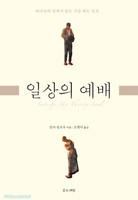 [개정판] 일상의 예배