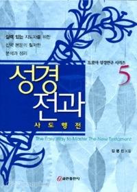 성경전과 사도행전 - 드로아 성경연구 시리즈 5