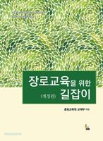 [개정판] 장로교육을 위한 길잡이