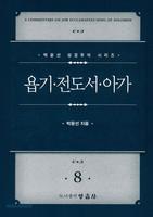 [개정판] 욥기 전도서 아가 - 박윤선 성경주석 시리즈(양장본) 8